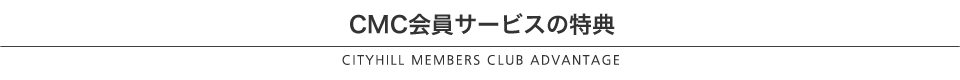 CITYHILL MEMBERS CLUB会員サービスの特典