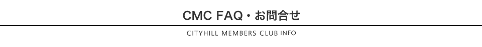 CITYHILL MEMBERS CLUB FAQ・お問合せ